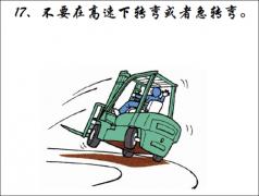 比亚迪:叉车操作安全操作规范详解